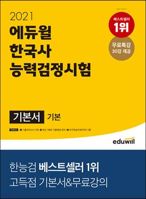 2021 에듀윌 한국사능력검정시험 기본서 기본(4, 5, 6급)