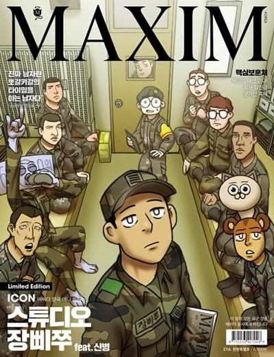 맥심 MAXIM (월간) : 5월 [2021] 장삐쭈 에디션