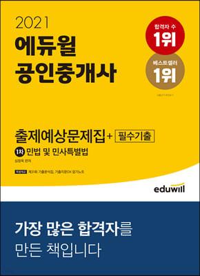 2021 에듀윌 공인중개사 1차 출제예상문제집+필수기출 민법 및 민사특별법