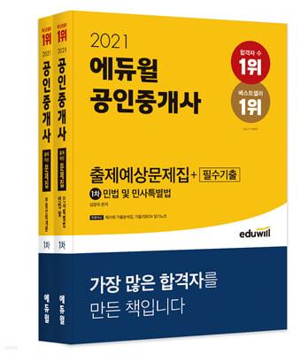 2021 에듀윌 공인중개사 1차 출제예상문제집+필수기출 세트