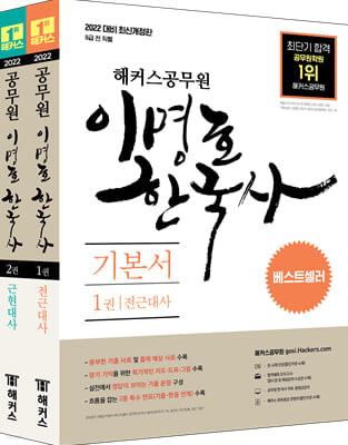 2022 해커스공무원 이명호 한국사 기본서 세트