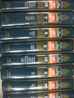그랜드 종합주석 (전20권/제자원편)1996년