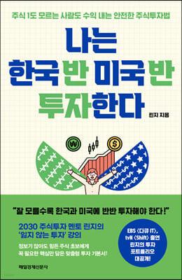 나는 한국 반 미국 반 투자한다