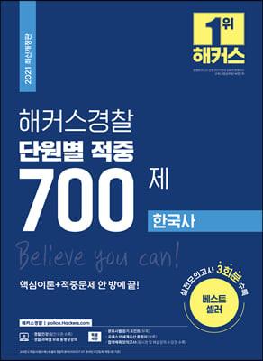 2021 해커스 경찰공무원 경찰 단원별 적중 700제 한국사