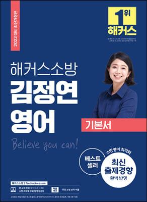 2022 해커스 소방공무원 소방 김정연 영어 기본서