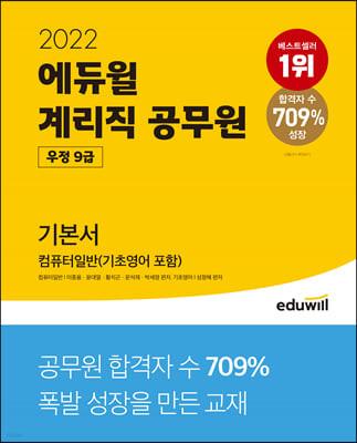 2022 에듀윌 우정 9급 계리직 공무원 기본서 컴퓨터일반(기초영어 포함)