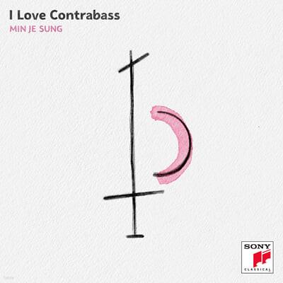 성민제 - 더블베이스 연주 5집 (I Love Contrabass)