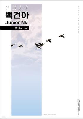 2022학년도 백건아 Junior N제 동아시아사 (2021년)