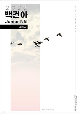 2022학년도 백건아 Junior N제 세계사 (2021년)