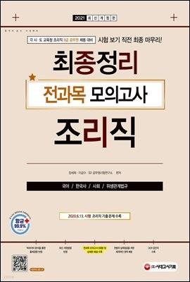 2021 9급 공무원 조리직 최종정리 전과목 모의고사