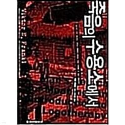 죽음의 수용소에서  - 빅터 프랭클의  빅터 프랭클 (지은이), 이시형 (옮긴이) | 청아출판사 | 2005년 8월