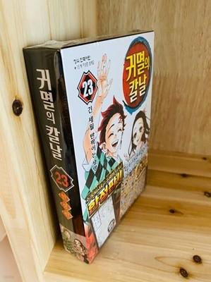 (최상급) 귀멸의 칼날 23 (소책자 32p + 스티커 + 박스 포장 한정판)
