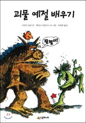 괴물 예절 배우기