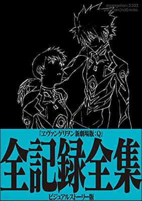 ヱヴァンゲリヲン新劇場版:Q全記錄全集 ビジュアルスト-リ-版