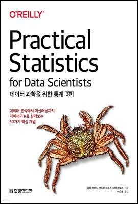 데이터 과학을 위한 통계 (개정판)