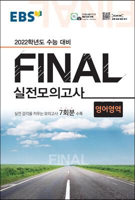 EBS FINAL 실전모의고사 영어영역 (2021년)
