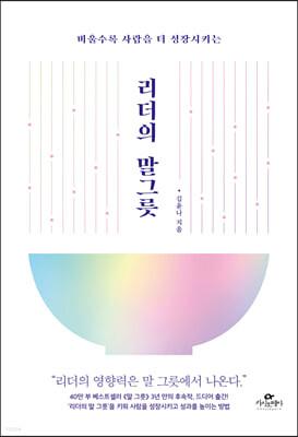 [대여] 리더의 말 그릇