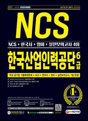 2021 최신판 All-New 한국산업인력공단(산인공) 6급 채용 NCS+한국사+영어+실전모의고사 4회