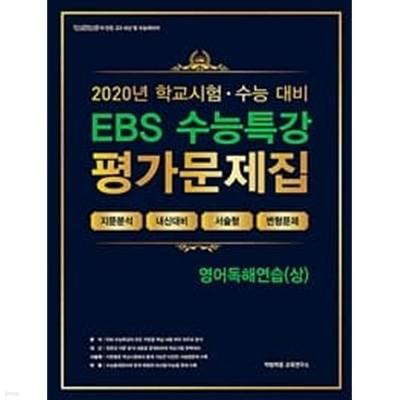 EBS 수능특강 평가문제집 영어독해연습(상) (2020년)
