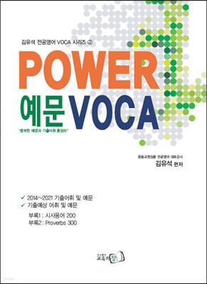 POWER 예문 VOCA