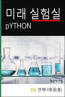 미래실험실 Python