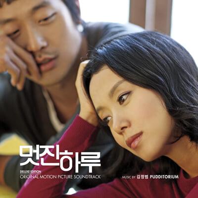 멋진하루 영화음악 (My Dear Enemy OST by 푸디토리움 김정범)