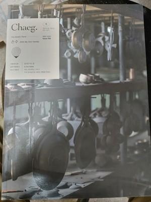 책(Chaeg) #55 내일(2020APR)
