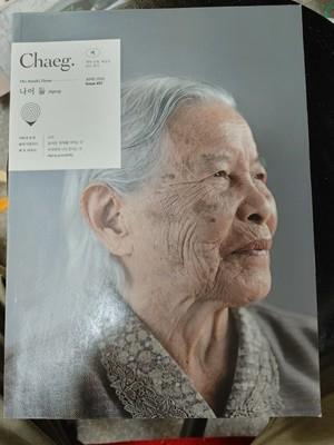 책(Chaeg) #57 나이 듦 (2020JUNE)