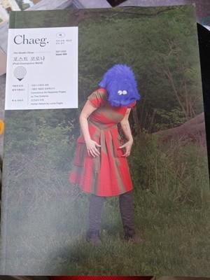 책(Chaeg) #59 포스트 코로나 (2020 SEP)