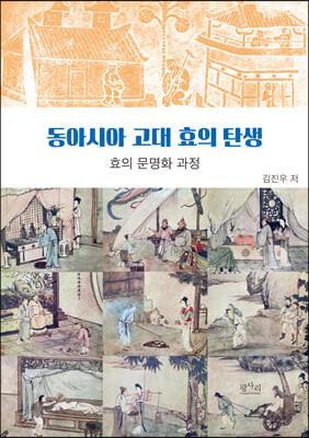 동아시아 고대 효의 탄생