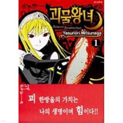 괴물왕녀 1 ~20권 (상태 양호)