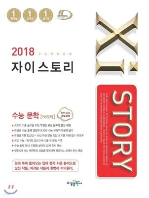 2018 자이스토리 수능문학(565제)