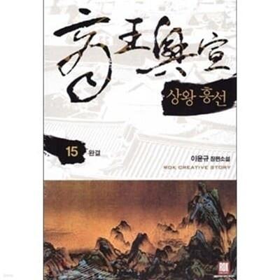 상왕 흥선 1-15 완결