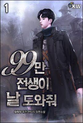 [대여] [세트] 99만 전생이 날 도와줘 (총9권/완결)