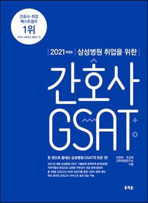 2021 삼성병원 취업을 위한 간호사 GSAT