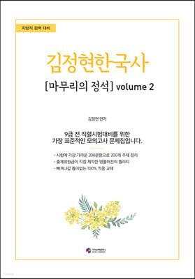 김정현 한국사 마무리의 정석 volume 2