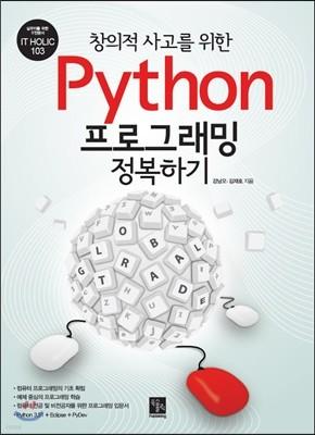 창의적 사고를 위한 Python 프로그래밍 정복하기