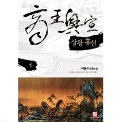 상왕 흥선 1 ~15권 (상태 양호)