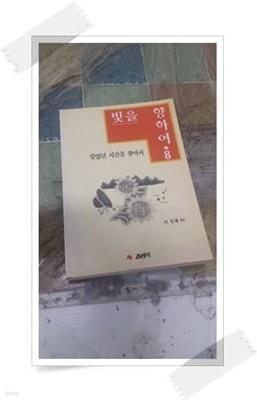 빛을 향하여 8(잊었던 시간을 찾아서).초판 1995년 11월 23일.이선재 편저.진선미출판사.