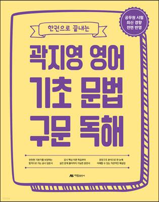 곽지영 영어 기초 문법 구문 독해
