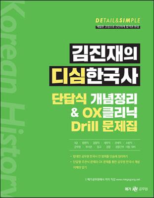 김진재의 디심한국사 단답식 개념정리 & OX클리닉 Drill 문제집