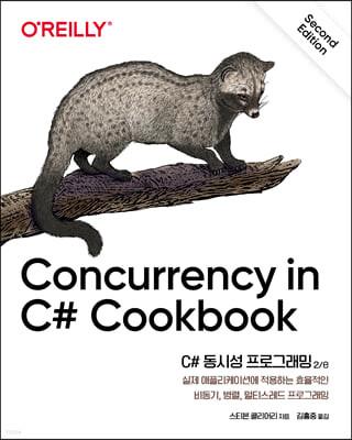 C# 동시성 프로그래밍 2/e