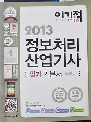 2013 정보처리 산업기사 필기 기본서