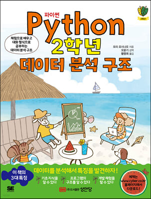 파이썬 Python 2학년