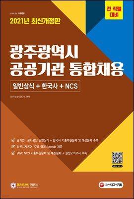 2021 광주광역시 공공기관 통합채용 일반상식+한국사+NCS