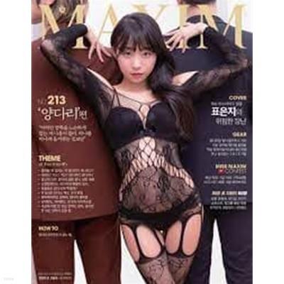 맥심 코리아 2021년-2월호 (MAXIM KOREA) (신246-9)