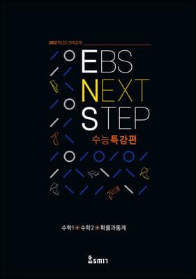 EBS NEXT STEP 수능특강편 수학1+수학2+확률과 통계