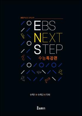 EBS NEXT STEP 수능특강편 수학1+수학2+기하