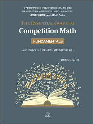 The Essential Guide to Competition Math