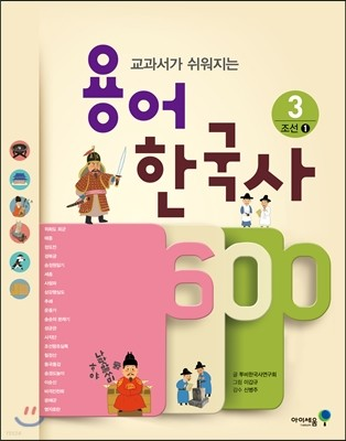[중고] 용어 한국사 600 3 : 조선 1
